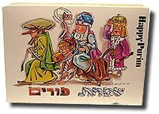PURIM Shalach Manot Box