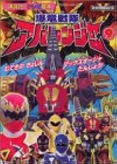 Bakuryu Sentai Abaranger (9) (TV picture book of Kodansha - Abaranger series (1282)) (2003) ISBN: 4063442829 [Japanese Import]