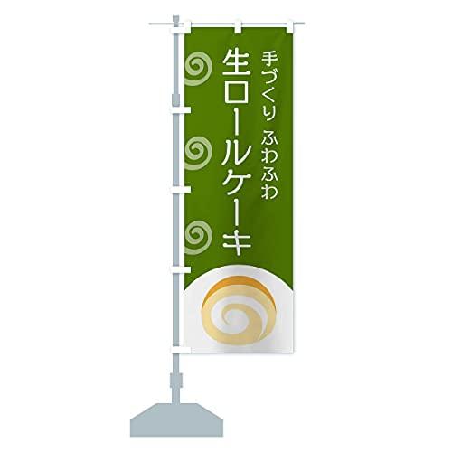 生ロールケーキ のぼり旗 サイズ選べます(ジャンボ90x270cm 左チチ)