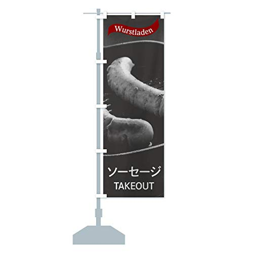 ソーセージテイクアウト のぼり旗 サイズ選べます(ジャンボ90x270cm 左チチ)