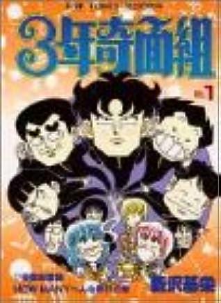 3年奇面組 (1) (ジャンプコミックスセレクション)