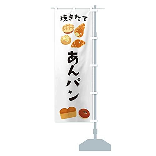 あんパン のぼり旗 チチ選べます(レギュラー60x180cm 右チチ)