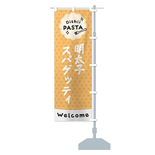 明太子スパゲッティ・パスタ のぼり旗 サイズ選べます(ハーフ30x90cm 右チチ)