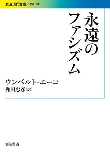 永遠のファシズム (岩波現代文庫)