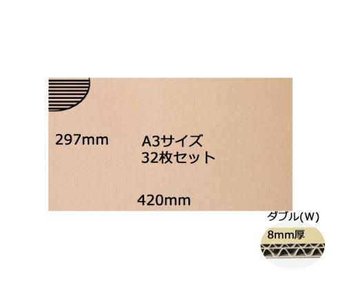 封筒用補強板8mm厚 A3 32枚セット