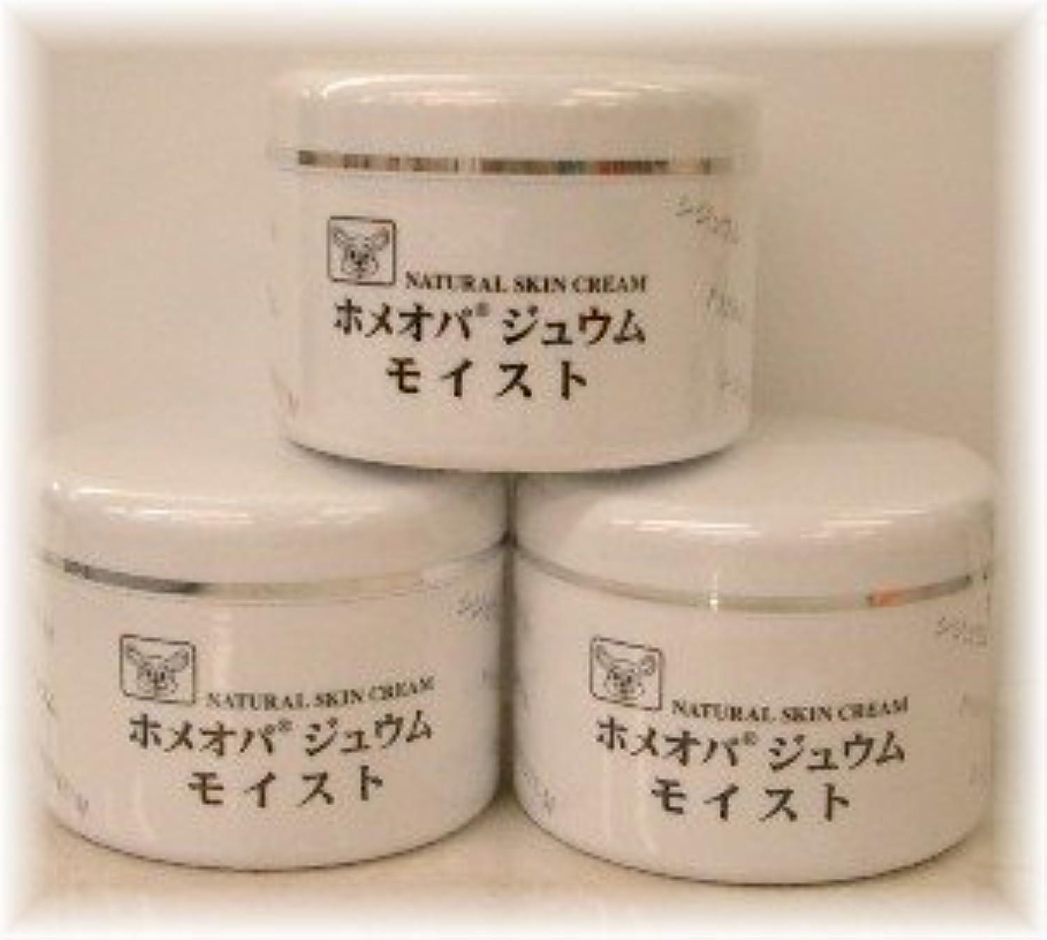 建物涙が出る笑いホメオパジュウム スキンケア商品3点 ¥10500クリームモイストx3個
