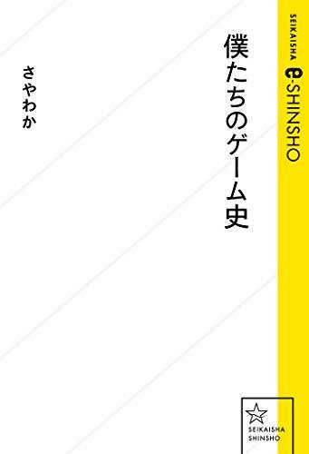 僕たちのゲーム史 (星海社 e-SHINSHO)