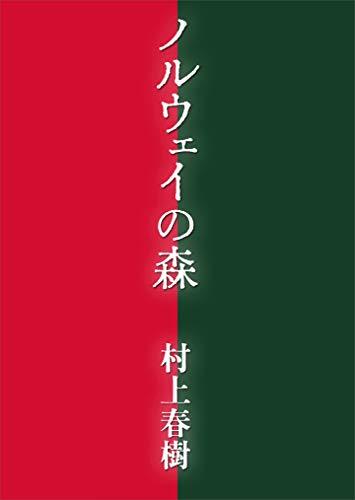 [小説]ノルウェイの森 (講談社文庫)