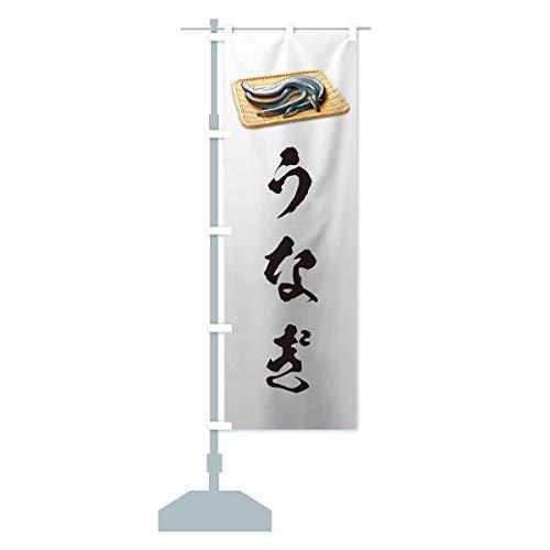 うなぎ のぼり旗 サイズ選べます(コンパクト45x150cm 左チチ)