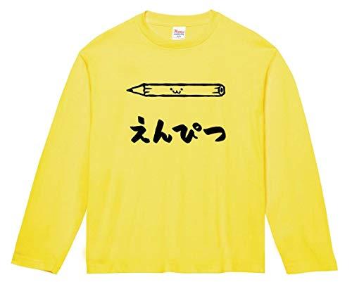 えんぴつ 鉛筆 文房具 日用品 筆絵 イラスト おもしろ Tシャツ 長袖 イエロー L