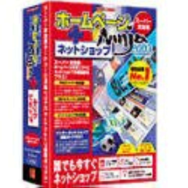 時間ベンチ裏切り者ホームページ Ninja 2003+ネットショップ for Windows