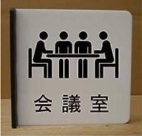 会議室 ミーティングルーム meetingroom オフィス プレート 表札 案内 部屋 会社 (15cm×15cm)