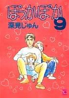 ぽっかぽか 9 (YOUコミックス)