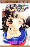 ハツカレ 6 (マーガレットコミックス)