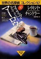 フィリップ・マーロウ (世界の名探偵コレクション10) (集英社文庫)