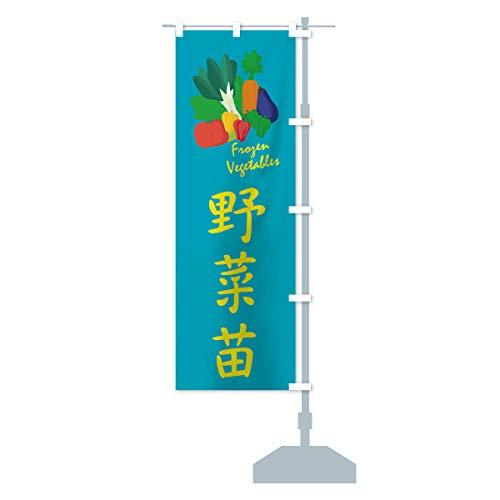 野菜苗 のぼり旗 サイズ選べます(ハーフ30x90cm 右チチ)