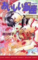 おいしい銀座 19 (オフィスユーコミックス)