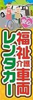 のぼり旗スタジオ のぼり旗 福祉車両レンタカー001 通常サイズ H1800mm×W600mm