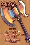ファイアーエムブレム 烈火の剣 GBA版 Professional (Vジャンプブックス)