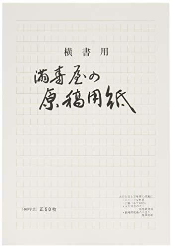 満寿屋『No.2』