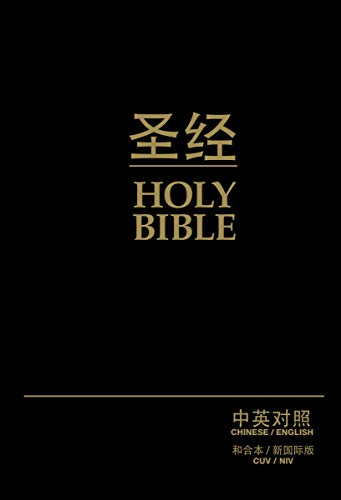 CUV (Simplified Script), NIV, Chinese/English Bilingual Bible, Hardcover, Black (Chinese Edition)