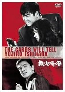 鉄火場の風 [DVD]