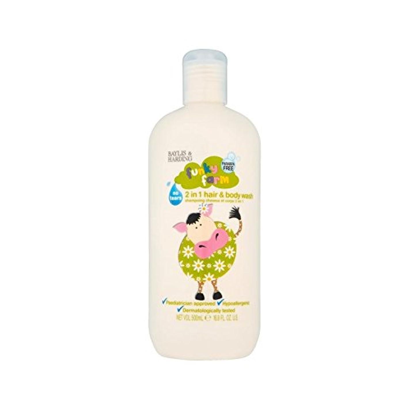 最大化するくしゃくしゃシャッターファンキーファームのヘア&ボディウォッシュ500ミリリットル (Baylis & Harding) (x 2) - Baylis & Harding Funky Farm Hair & Body Wash 500ml (Pack of 2) [並行輸入品]