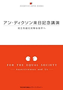 [アン・ディクソン, 森田 汐生]のアン・ディクソン来日記念講演: 対立を超え対等な地平へ