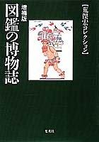 図鑑の博物誌 荒俣宏コレクション 増補版  (集英社文庫)