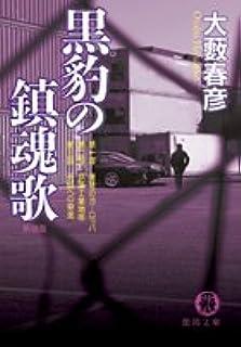 黒豹の鎮魂歌 (徳間文庫)