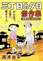三丁目の夕日 傑作集 (3) (ビッグコミックススペシャル)
