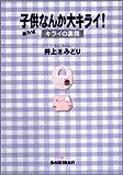 子供なんか大キライ!番外編 ―キライの裏側― (子供なんか大キライ!) (YOUコミックス)