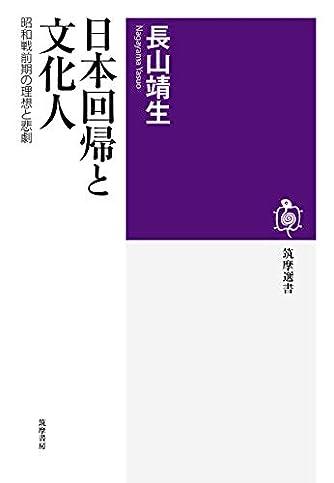 日本回帰と文化人 ――昭和戦前期の理想と悲劇 (筑摩選書)