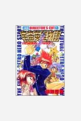 宇宙英雄物語 1 ディレクターズカット (ホーム社漫画文庫) 文庫