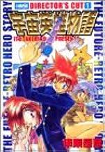 宇宙英雄物語 1 ディレクターズカット (ホーム社漫画文庫)