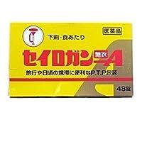 【第2類医薬品】セイロガン糖衣A 48錠 ×4
