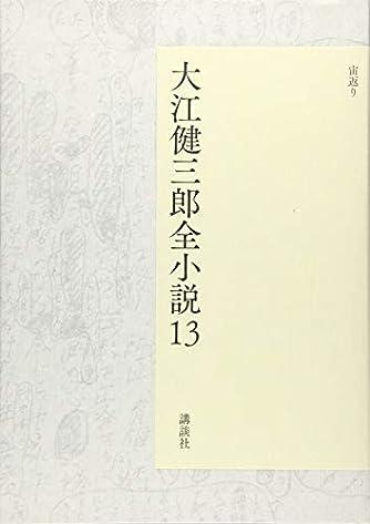 大江健三郎全小説 第13巻 (大江健三郎 全小説)