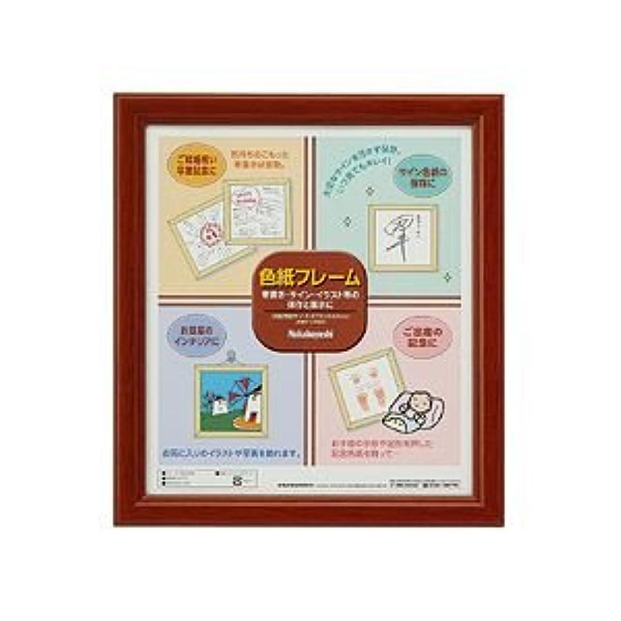 食用オピエートおじいちゃん(業務用セット) 色紙フレーム ブラウン フ-CW-100-BR【×5セット】