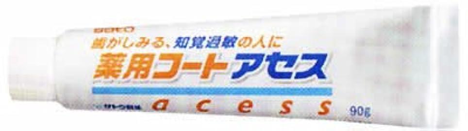 口径カーテン家主サトウ製薬 薬用コートアセス 薬用歯みがき 90g