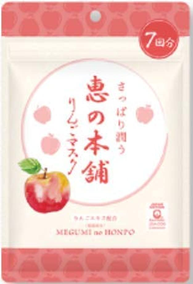 ゆるくコンペ青写真恵の本舗/フルーツマスク りんご【2個セット】