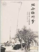 Amidst Painting Exhibition in Dream of Yangzhou Eight Eccentrics (Paperback)