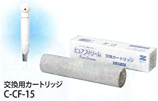 浄水シャワーピュアストリームカートリッジ【C-CF-15】【浄水器】【ゼンケン】