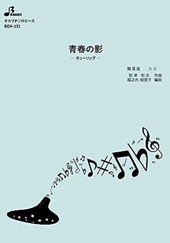 オカリナ(ソロ)楽譜 BOK-131:青春の影