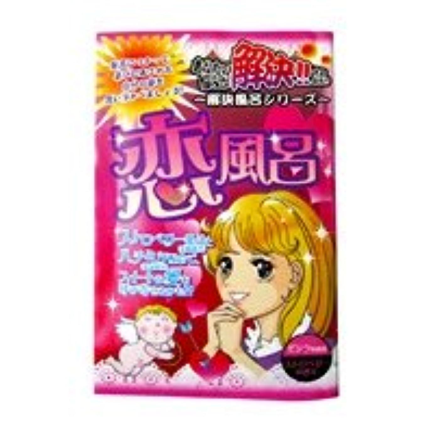 バスパウダー 恋風呂 ピンクのお湯/ストロベリーの香り
