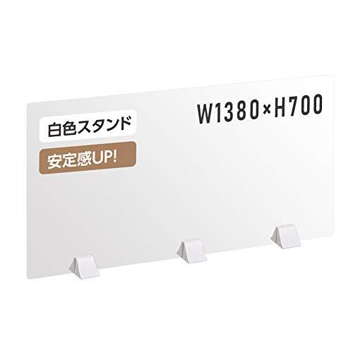 透明アクリルパーテーション 多種サイズ対応 差し込み簡単 スタンド自由設置可 (W1380mmxH700mm) abs-p13870