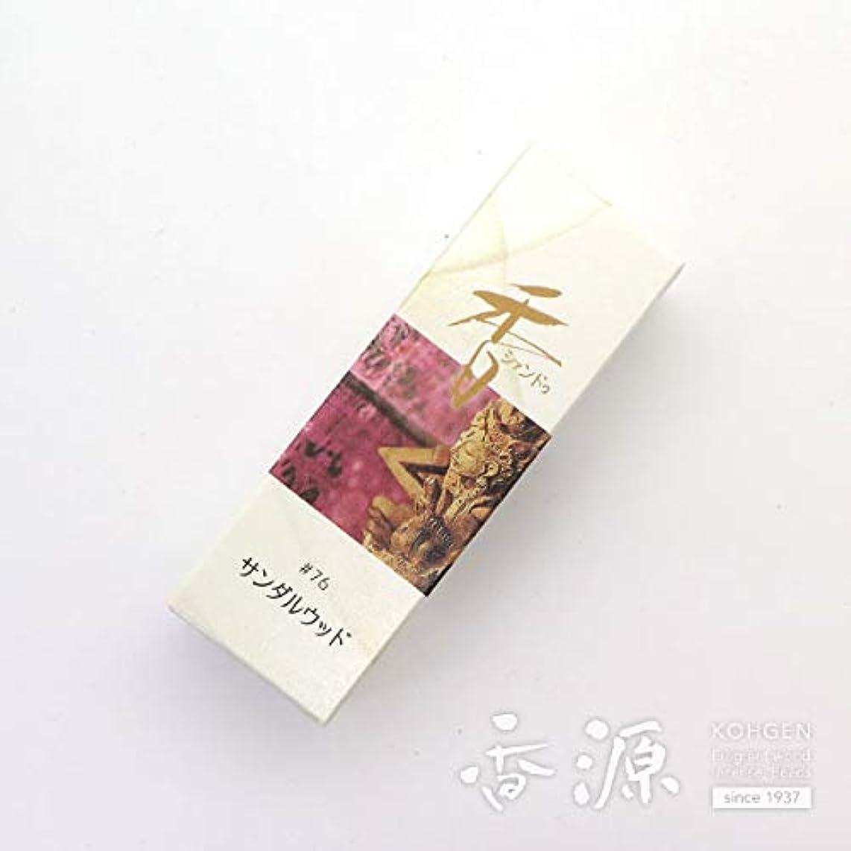幼児パトロン靴松栄堂のお香 Xiang Do サンダルウッド ST20本入 簡易香立付 #214276