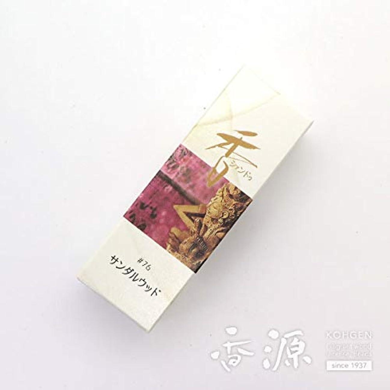 邪魔スライス完璧な松栄堂のお香 Xiang Do サンダルウッド ST20本入 簡易香立付 #214276