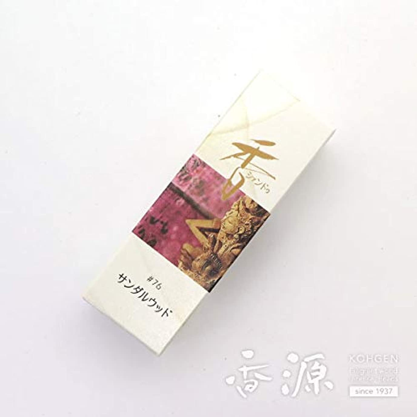 登場ヒゲ起きている松栄堂のお香 Xiang Do サンダルウッド ST20本入 簡易香立付 #214276