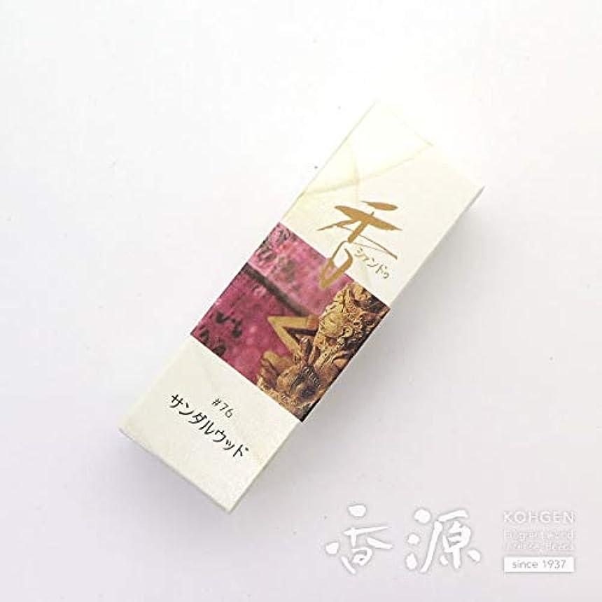 食用上無秩序松栄堂のお香 Xiang Do サンダルウッド ST20本入 簡易香立付 #214276