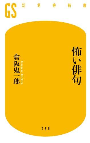 怖い俳句 (幻冬舎新書)